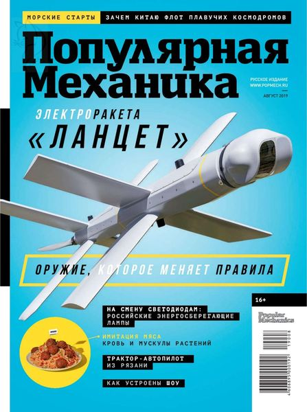 Популярная механика журналы онлайн