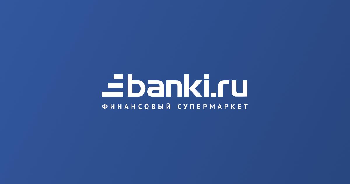 Вклады в рублях русский стандарт