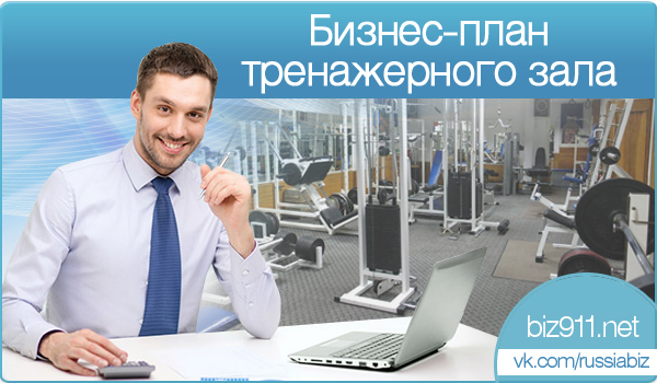 Бизнес план спортзал