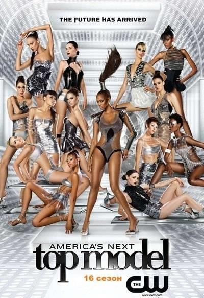 16 топ модель по американски