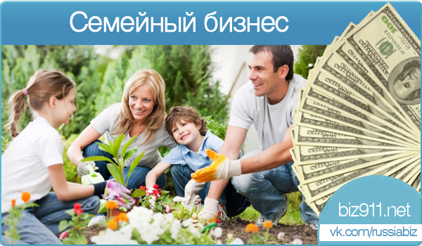 Примеры семейного бизнеса