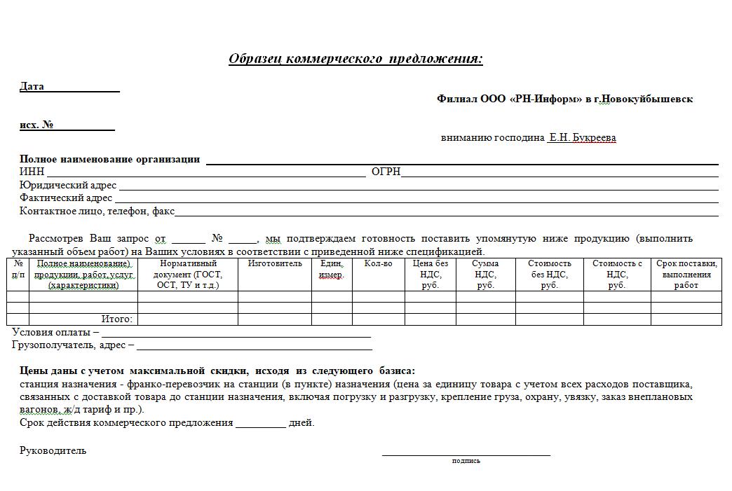 Коммерческое предложение казахстан образец
