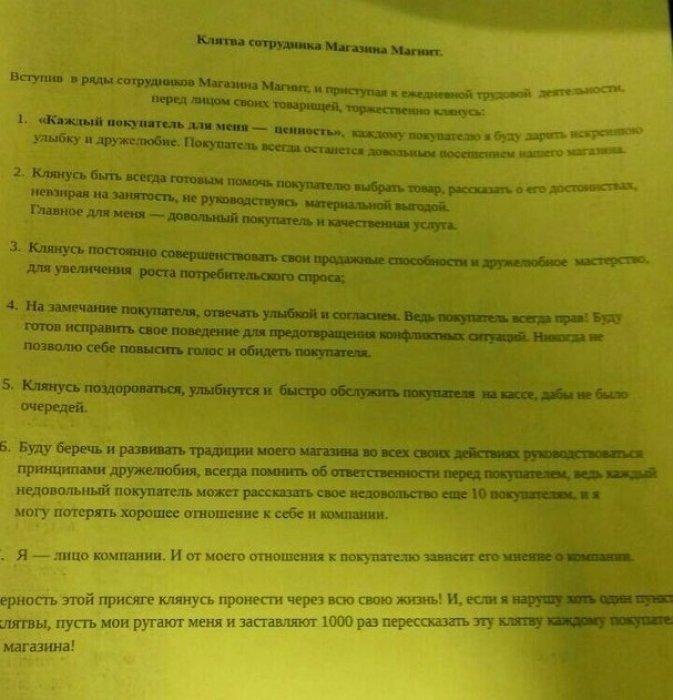 Корпоративные правила пятерочки