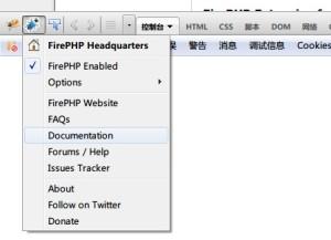 firephp-1