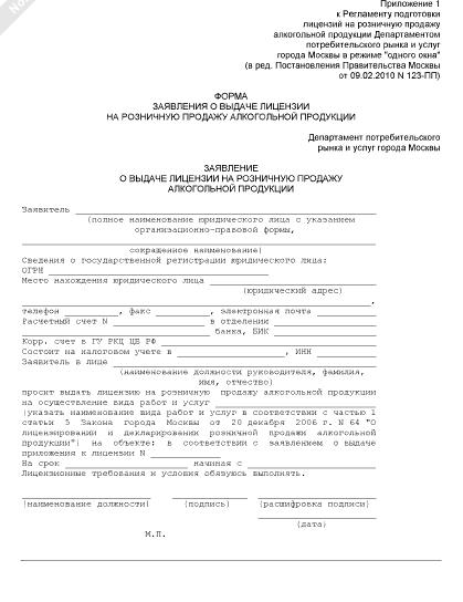 Заявление на продление лицензии на алкоголь