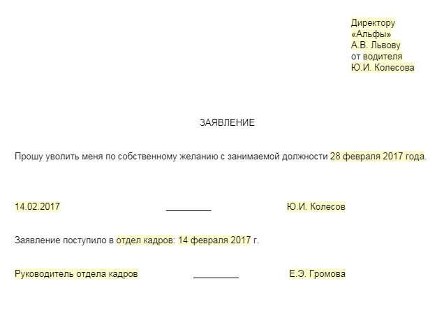 Образец написания заявления на увольнение