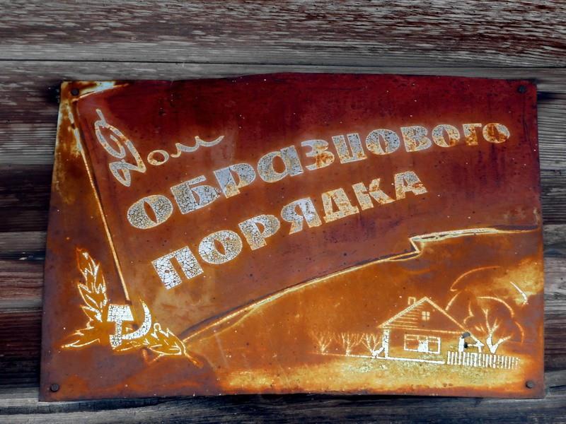 Посреди села расположен весьма колоритный колодец, также украшенный богатой резьбой. И наш российски