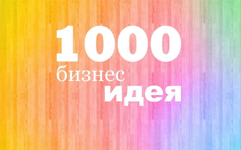 Бизнес 1000 идей