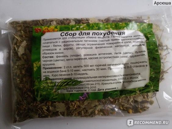 114008;монастырский сбор для похудения цена отзывы;http://fupiday.com/monastyirskiy-sbor-dlya-pohudeniya.html;42;2;1;133000000