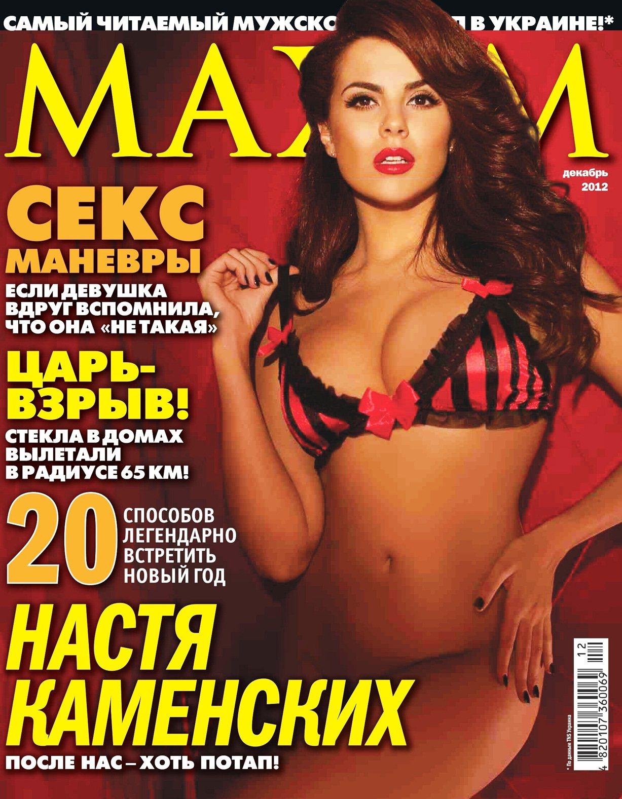 Настя каменских фотосессия максим 2012
