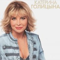 Екатерина голицына все песни скачать