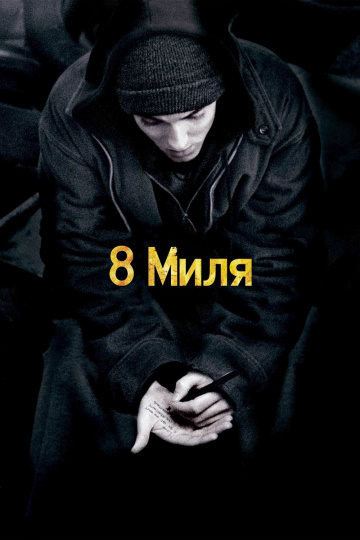 8 mile eminem mp3
