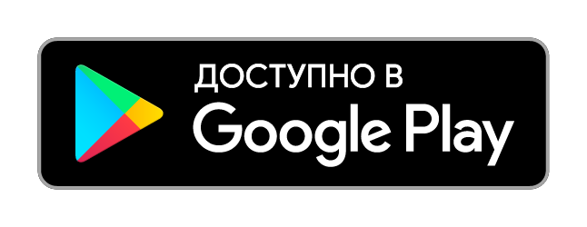 Доступно в Google Play