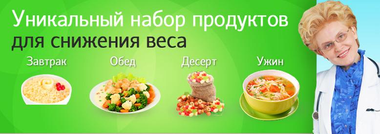 елена малышева диета для похудения