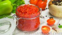 Фото к рецепту: Аджика из помидоров на зиму (без варки)