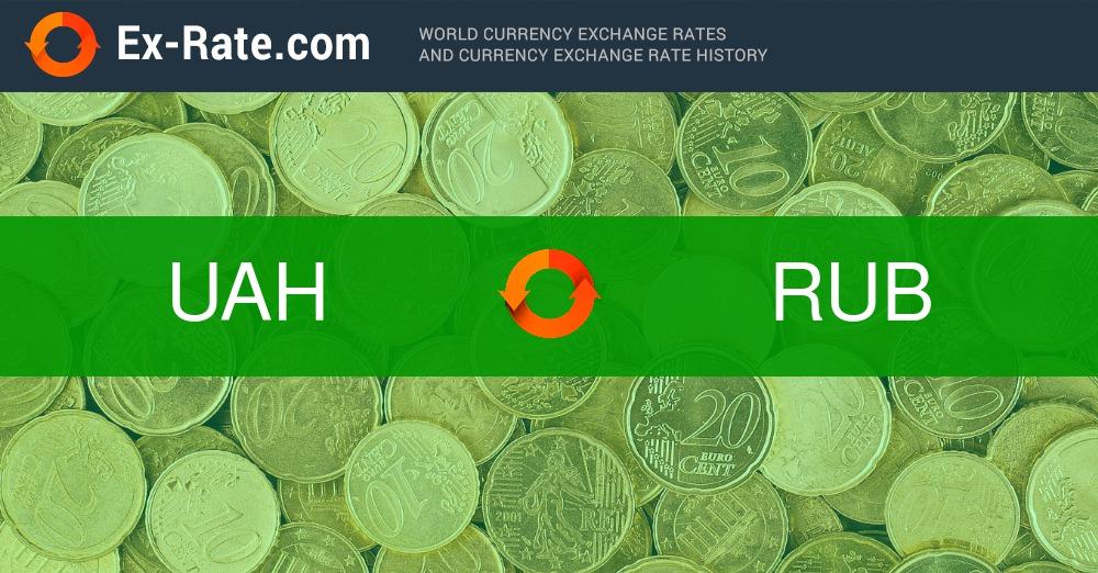Сколько рублей стоит одна гривна