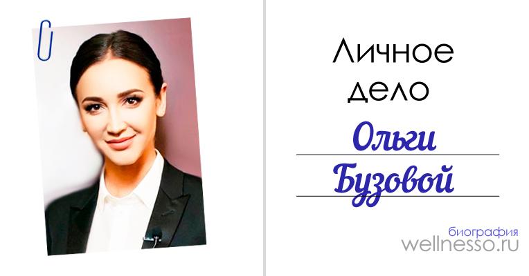 Изображение - Ольга Бузова биография рост ol-ga-buzova-biografiya-rost-1