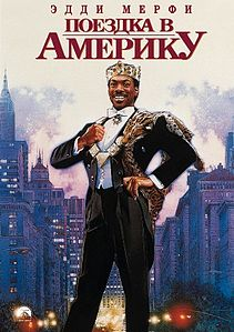 Актер фильма поездка в америку