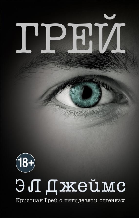 Читать бесплатно книгу грей кристиан грей
