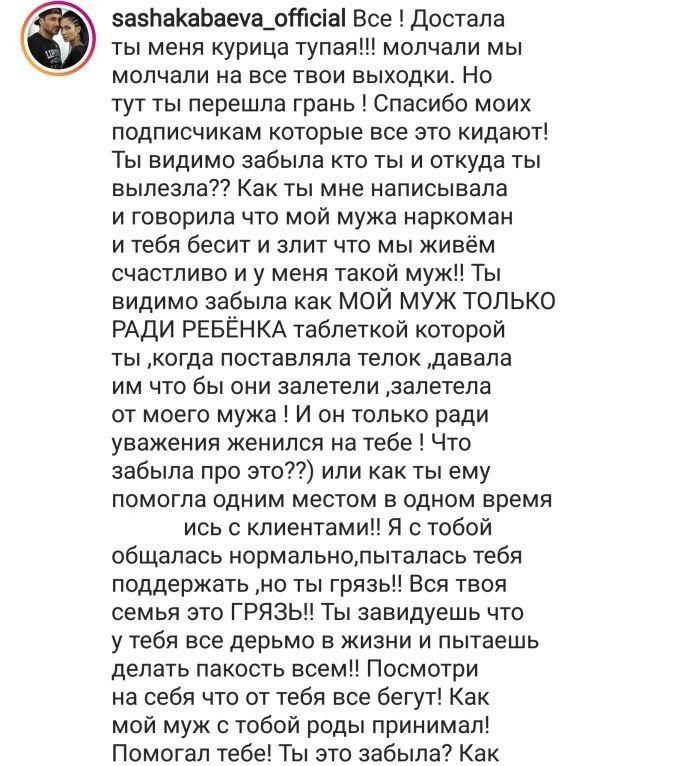 Гневный пост Саши Кабаевой