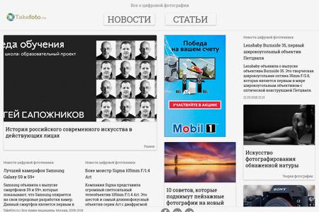 Фотожурнал Takefoto.ru