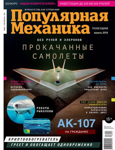 I журнал популярная механика