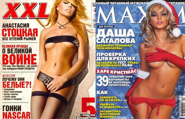 Фото голых знаменитостей из журналов