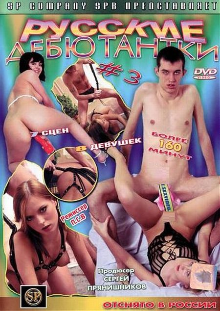 Порно ролики прянишникова