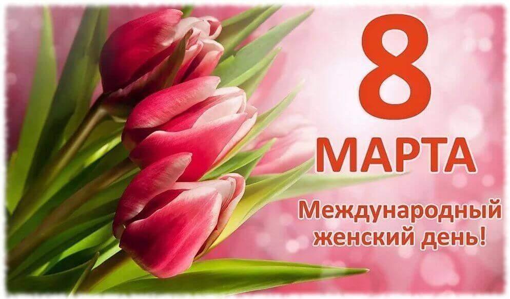Женский день журнал