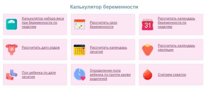 Точный календарь беременности рассчитать по дням