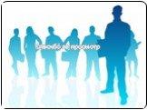 Слайд 6: Презентация Профессии будущего