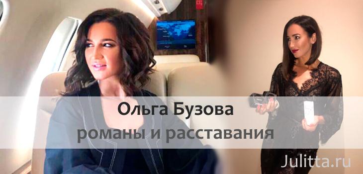 Ольга бузова последние новости 2017