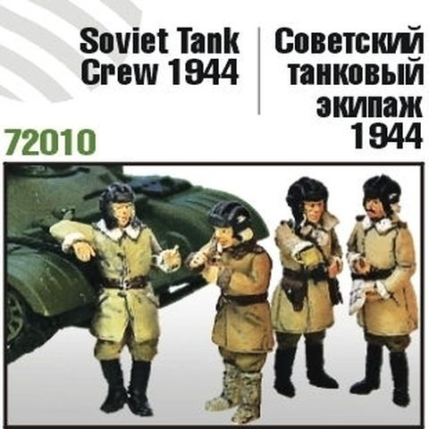 Советский танковый экипаж 1944