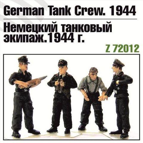 Немецкий танковый экипаж 1944