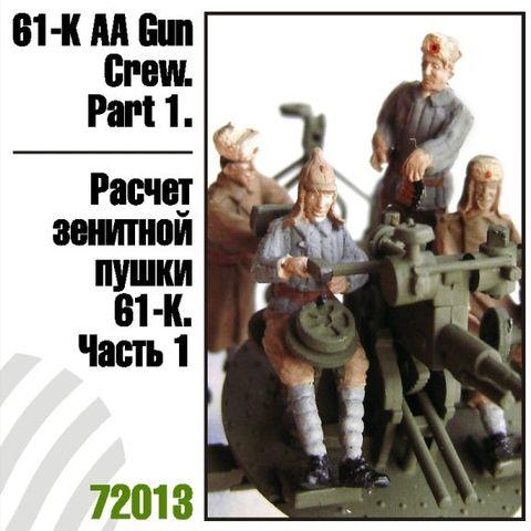 Расчет зенитной пушки 61-К. Часть 1