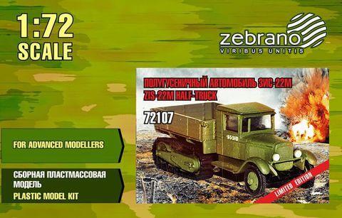 Полугусеничный автомобиль ЗИС-22М