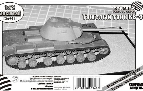 Тяжелый танк КВ-3