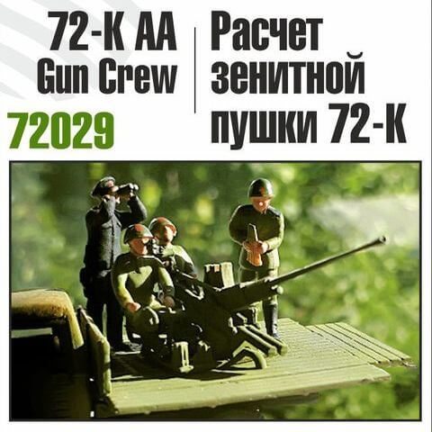 Расчет зенитной пушки 72-К