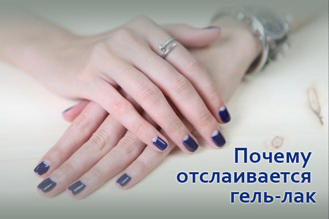 Не держится гель лак на ногтях что делать