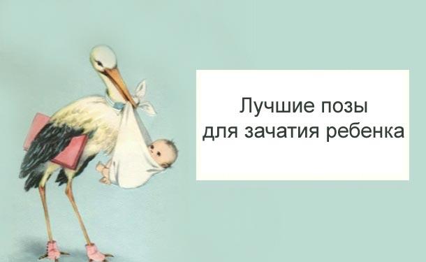 Лучшие позы фото для зачатия ребенка