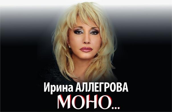 Ирина аллегрова вконтакте