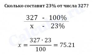 Посчитать процент от суммы онлайн калькулятор