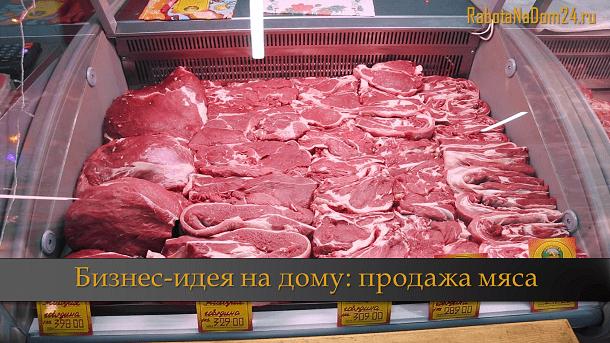 Продажа мяса бизнес