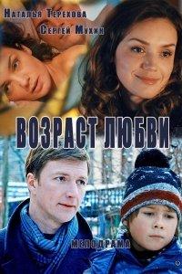 Возраст любви россия 2016 смотреть онлайн
