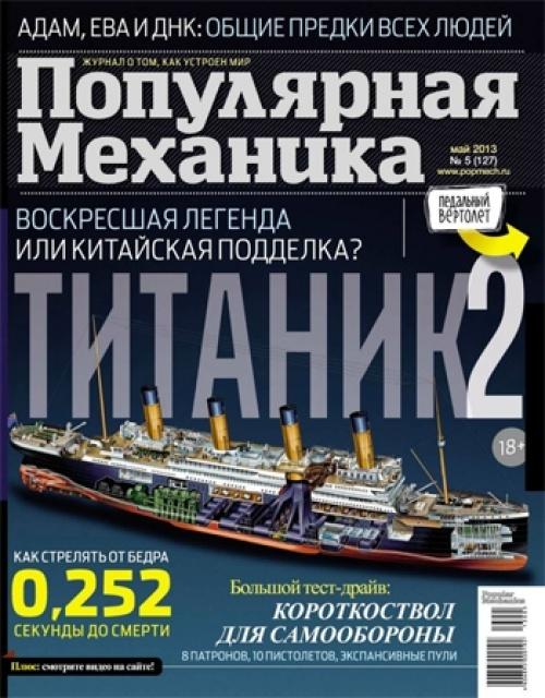 Скачать торрент журналы популярная механика
