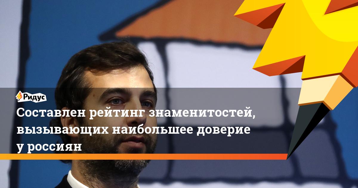 Составлен рейтинг знаменитостей, вызывающих наибольшее доверие у россиян