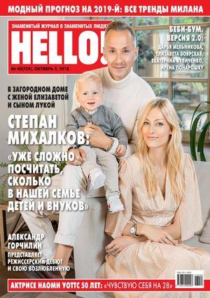 40 журнала hello