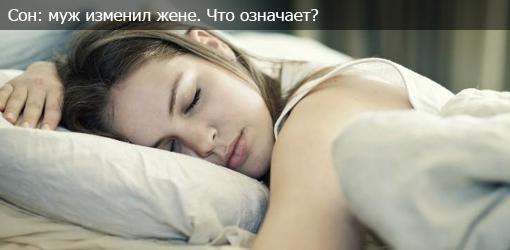 Сон муж изменил с другой