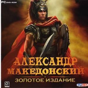 Игра александр македонский