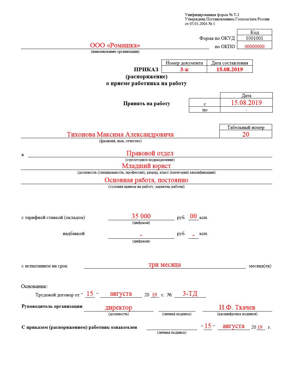 Пример приказ о приеме на работу